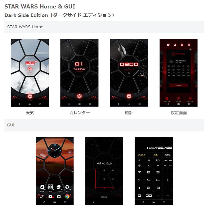 celular-star-wars-04