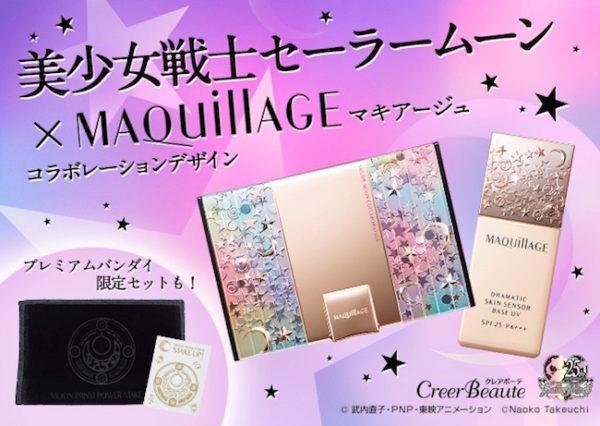 Maquiagem da Shiseido inspirada em Sailor Moon