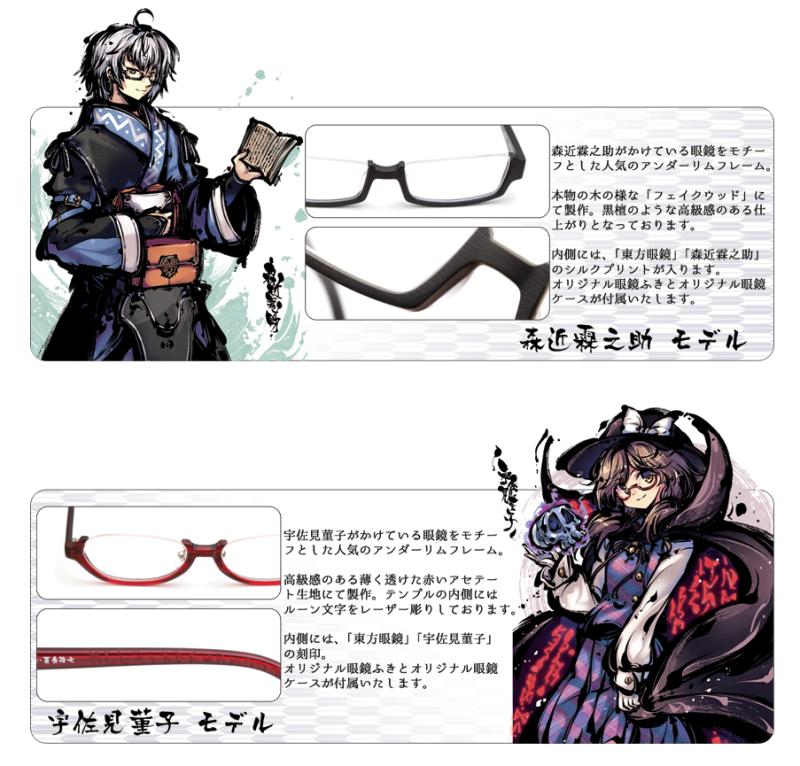 Animegane: loja especializada em óculos com temática de anime