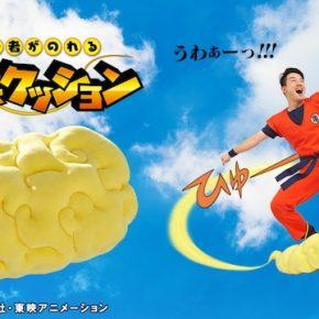 Bandai lança almofada Flying Nimbus e Kamehameha Ball