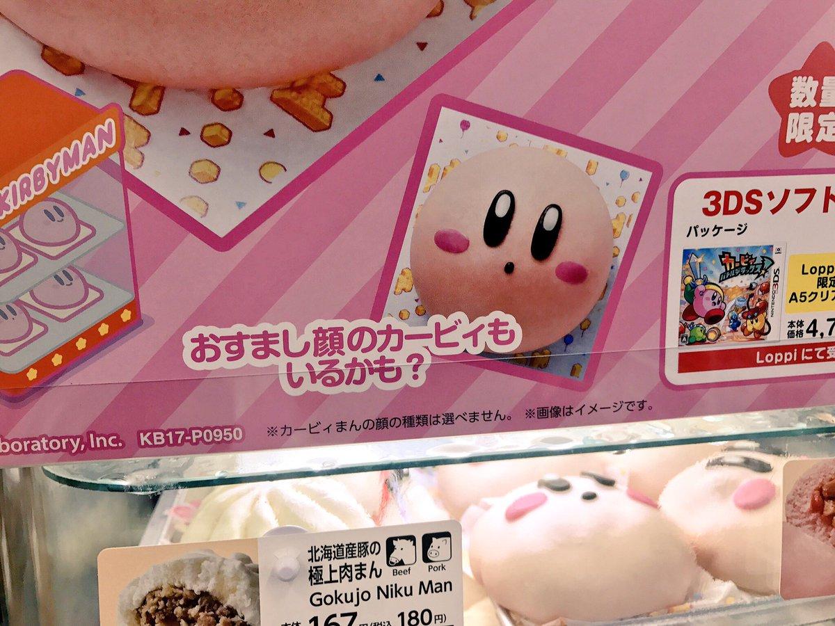 Pãezinhos em formato do Kirby para ganhar energia!