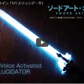 Espada de Sword Art Online em tamanho real faz reconhecimento de voz